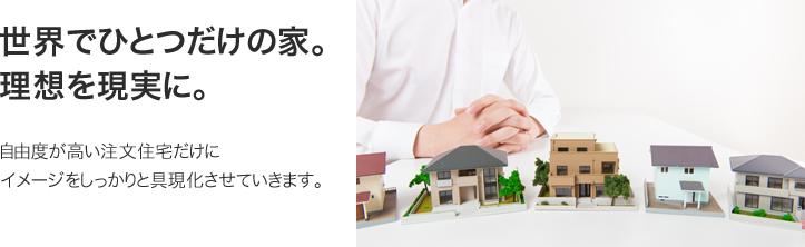 アライク-注文住宅について