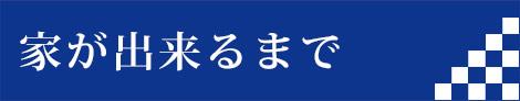 株式会社 アライク 家が出来るまで 神奈川 東京