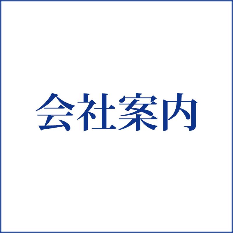 株式会社 アライク 会社概要 神奈川 東京 家づくり