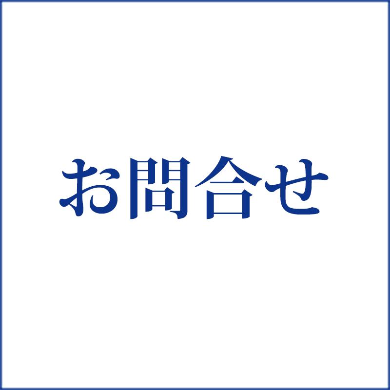 株式会社 アライク お問合せ 神奈川 東京 家づくり
